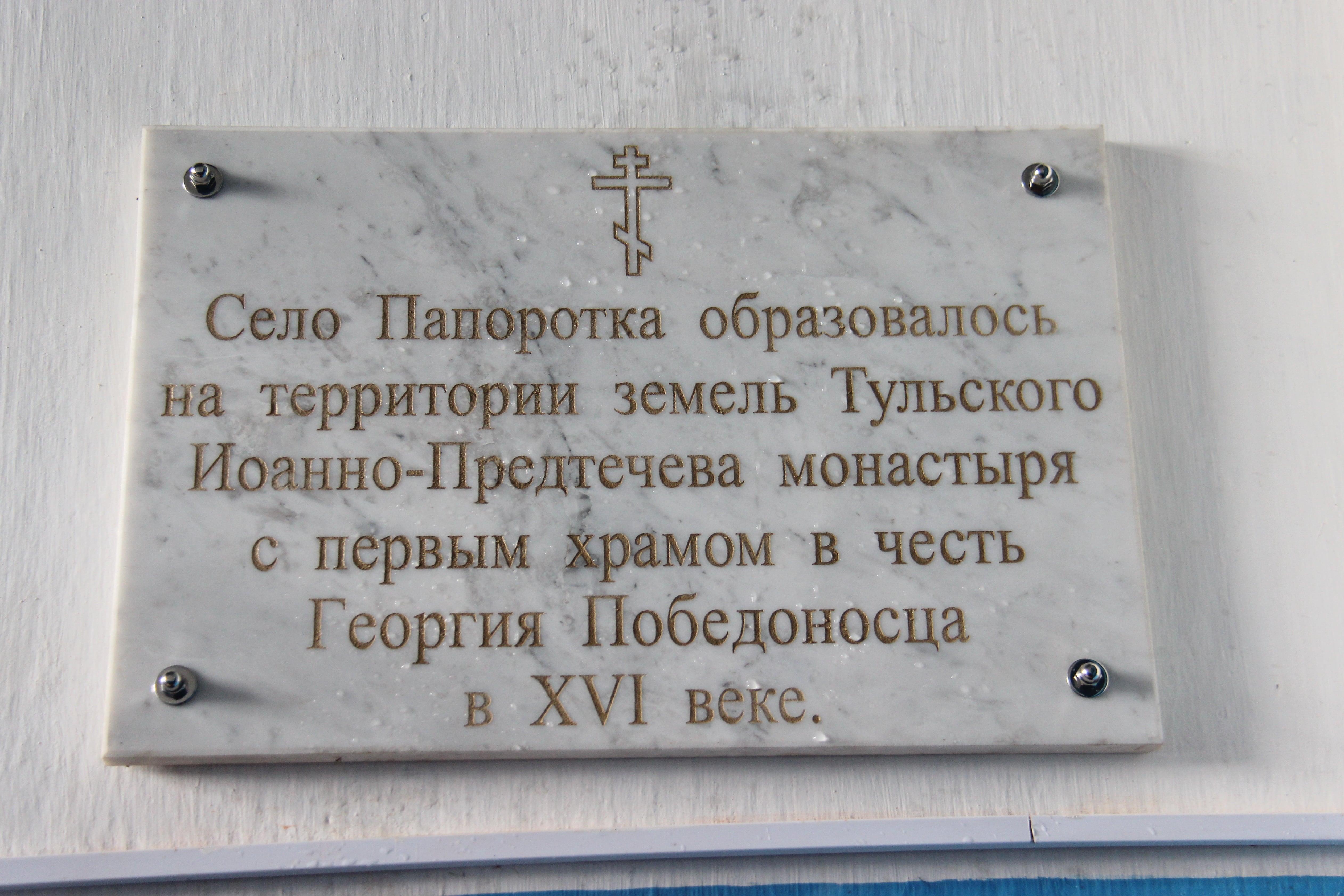 http://monuspen.ru/photoreports/761cedcebac14ed511129cb83b587d71.JPG